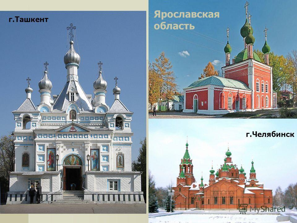 г.Челябинск Ярославская область г.Ташкент