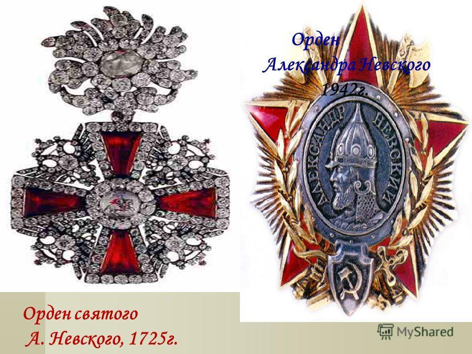 Орден святого А. Невского, 1725г. Орден Александра Невского 1942г.