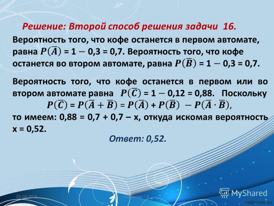 Ответ: 0,52. 01.04.2014Антонова Г.В. Решение: Второй способ решения задачи 16.
