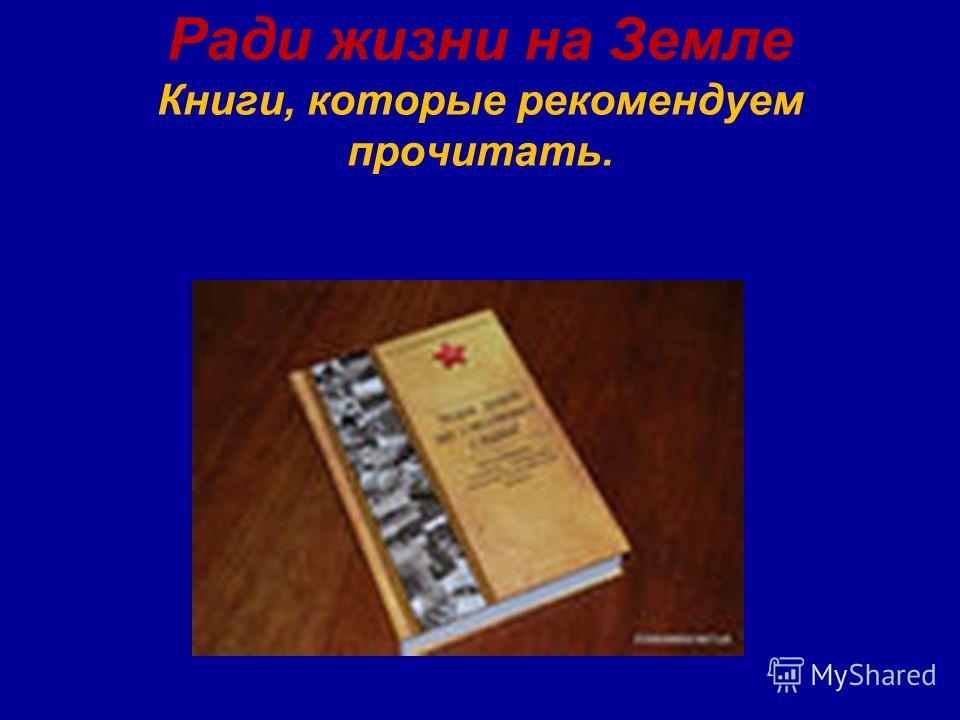 Ради жизни на Земле Книги, которые рекомендуем прочитать.