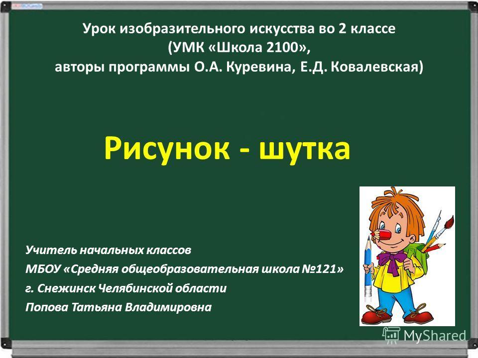 Школа 2100 сайт презентации по изо