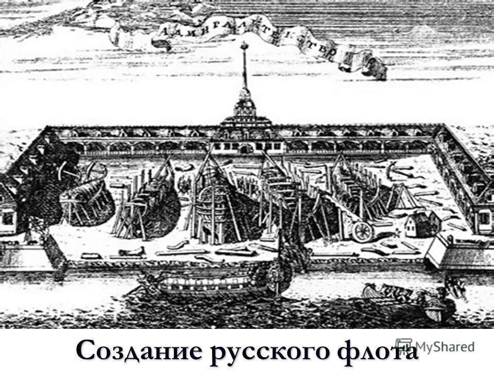 Создание русского флота
