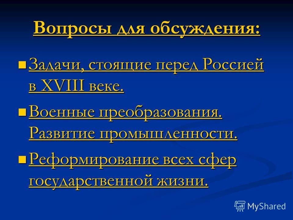 Задачи, стоящие перед Россией в XVІІІ веке. Задачи, стоящие перед Россией в XVІІІ веке. Задачи, стоящие перед Россией в XVІІІ веке. Задачи, стоящие перед Россией в XVІІІ веке. Военные преобразования. Развитие промышленности. Военные преобразования. Р