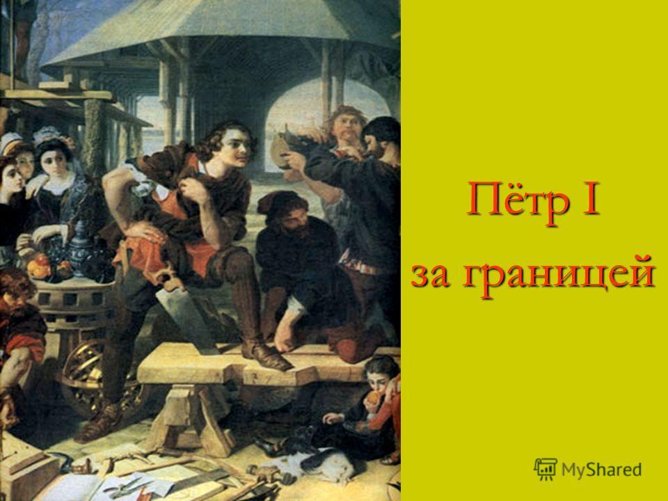 Пётр І за границей