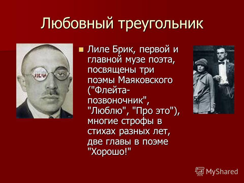 Любовный треугольник Лиле Брик, первой и главной музе поэта, посвящены три поэмы Маяковского (