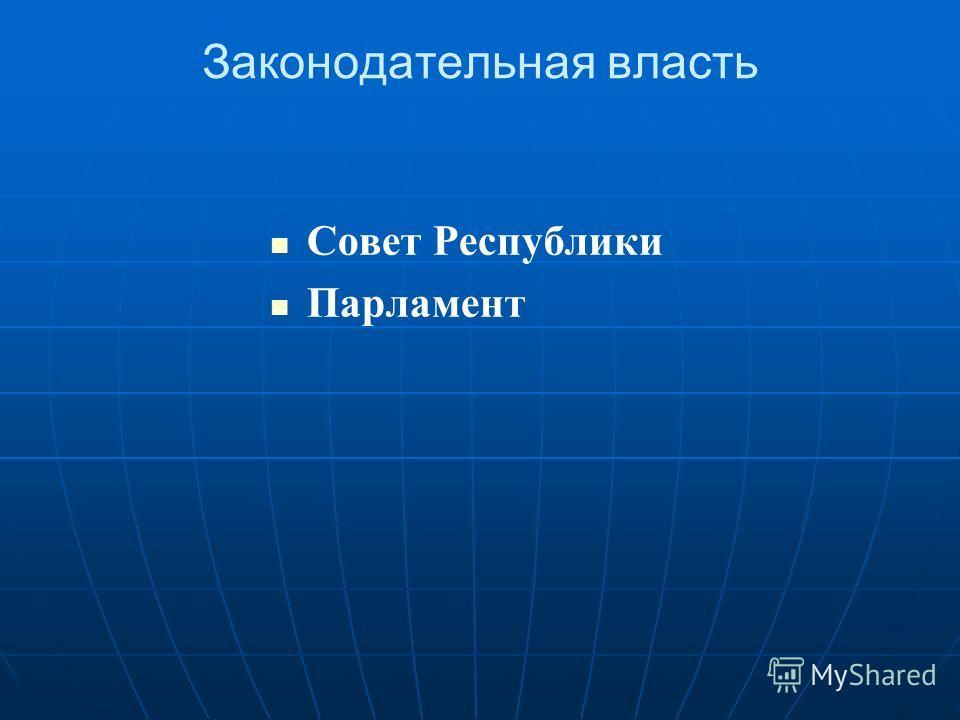 Законодательная власть Совет Республики Парламент