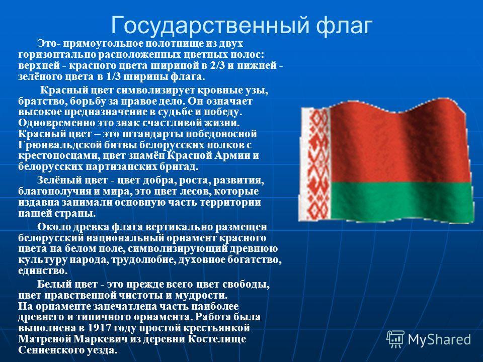 Государственный флаг Это- прямоугольное полотнище из двух горизонтально расположенных цветных полос: верхней - красного цвета шириной в 2/3 и нижней - зелёного цвета в 1/3 ширины флага. Красный цвет символизирует кровные узы, братство, борьбу за прав
