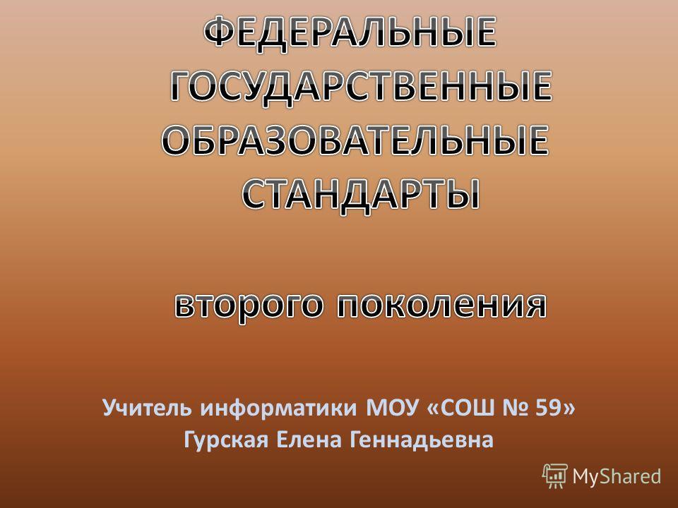 Учитель информатики МОУ «СОШ 59» Гурская Елена Геннадьевна