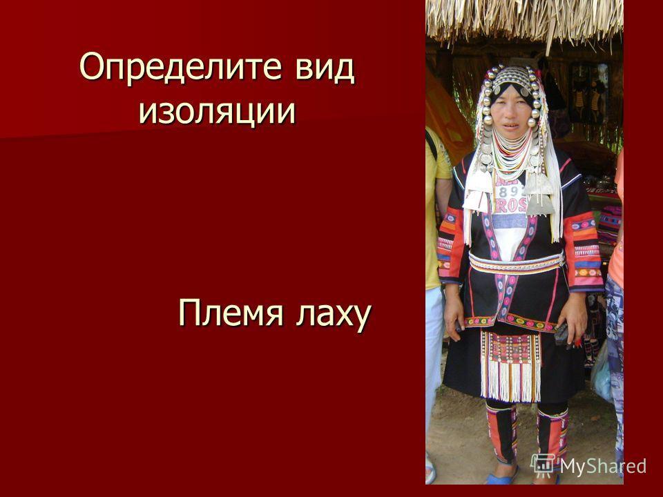 Племя лаху