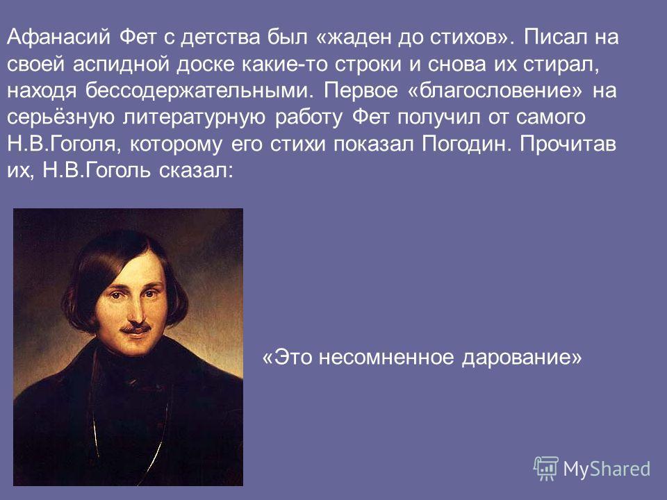 Афанасий Афанасьевич Фет (Шеншин) (1820-1892гг) Жизнь моя – самый сложный роман..