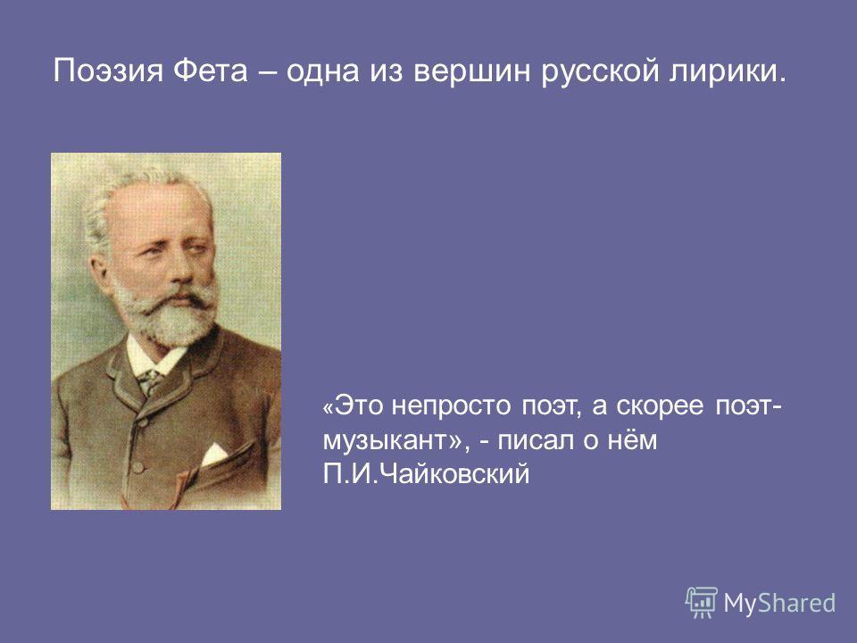 Афанасий Фет с детства был «жаден до стихов». Писал на своей аспидной доске какие-то строки и снова их стирал, находя бессодержательными. Первое «благословение» на серьёзную литературную работу Фет получил от самого Н.В.Гоголя, которому его стихи пок
