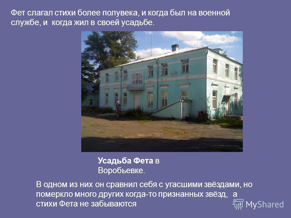 А.А.Фет бесспорно один из самых замечательных русских поэтов –пейзажистов. Его поэзия волнует душу, будит воображение, вызывает у нас глубокие мысли, даёт почувствовать красоту земли и родного слова. Разве можно забыть вот эти чудесные строки о весен