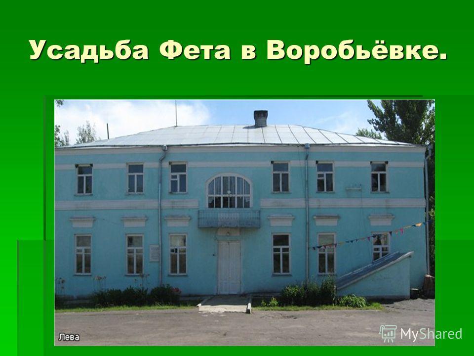 Усадьба Фета в Воробьёвке.
