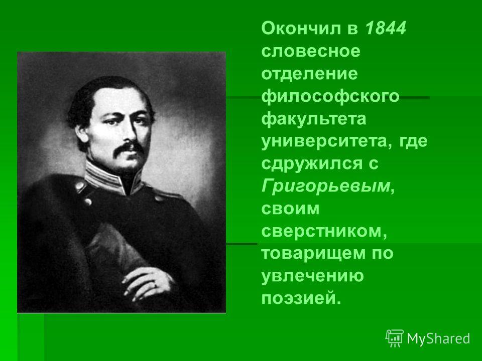 Окончил в 1844 словесное отделение философского факультета университета, где сдружился с Григорьевым, своим сверстником, товарищем по увлечению поэзией.