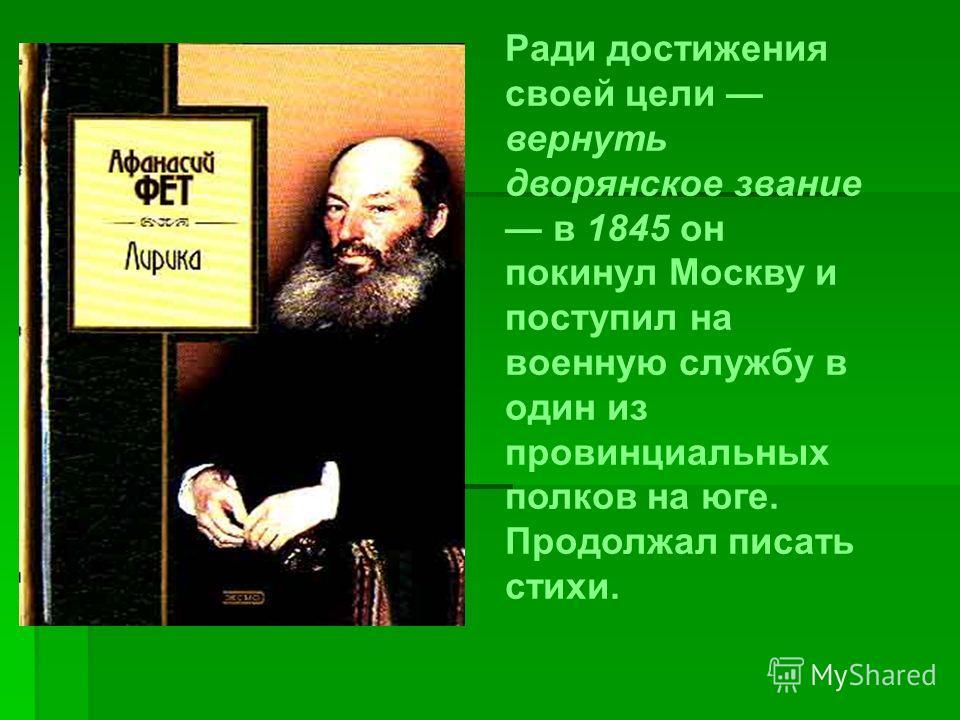 Ради достижения своей цели вернуть дворянское звание в 1845 он покинул Москву и поступил на военную службу в один из провинциальных полков на юге. Продолжал писать стихи.