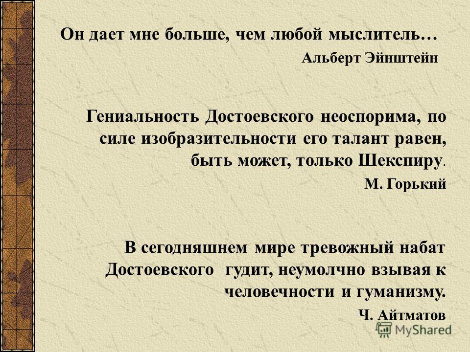 Федор Михайлович Достоевский Жизнь и творчество