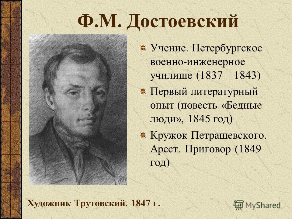 Родители писателя Михаил Андреевич Достоевский Мария Федоровна Нечаева
