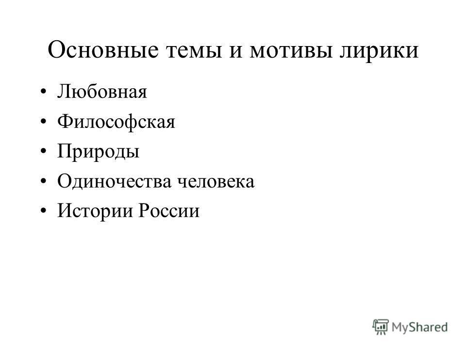 Основные темы и мотивы лирики Любовная Философская Природы Одиночества человека Истории России