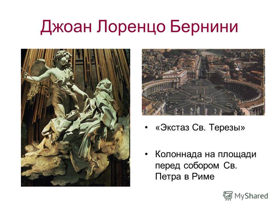 Джоан Лоренцо Бернини «Экстаз Св. Терезы» Колоннада на площади перед собором Св. Петра в Риме