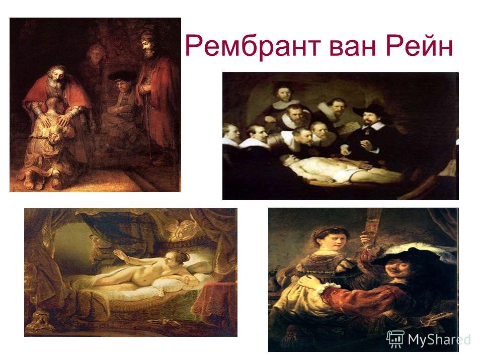 Рембрант ван Рейн