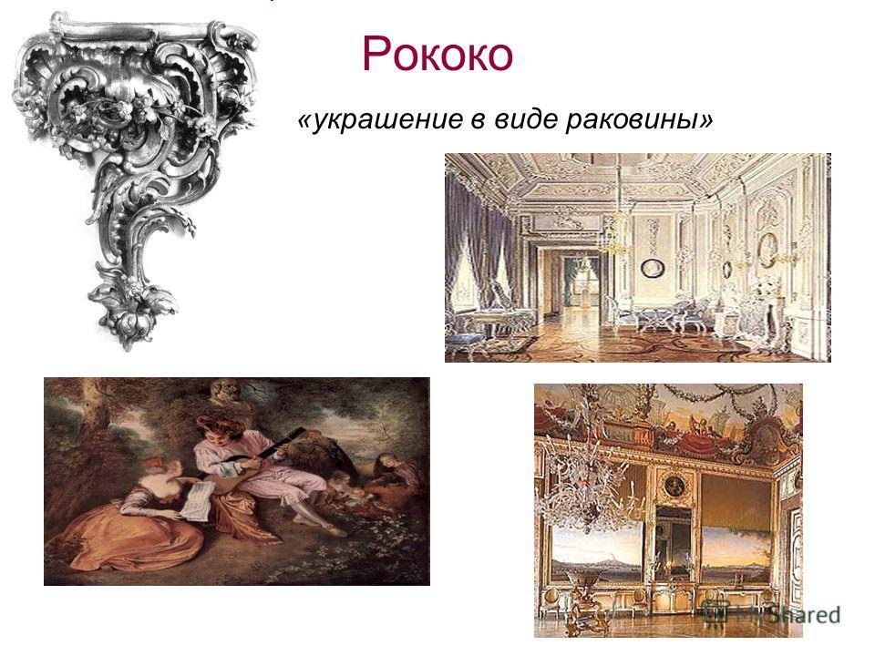 Рококо «украшение в виде раковины»