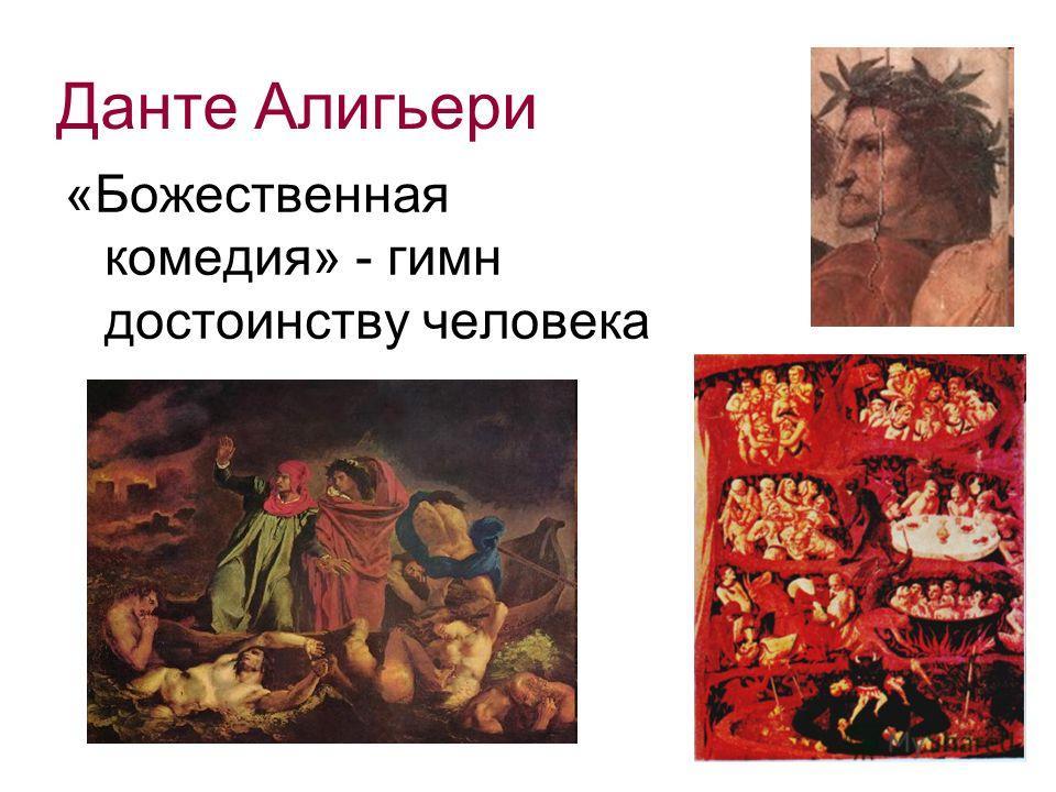 Данте Алигьери «Божественная комедия» - гимн достоинству человека