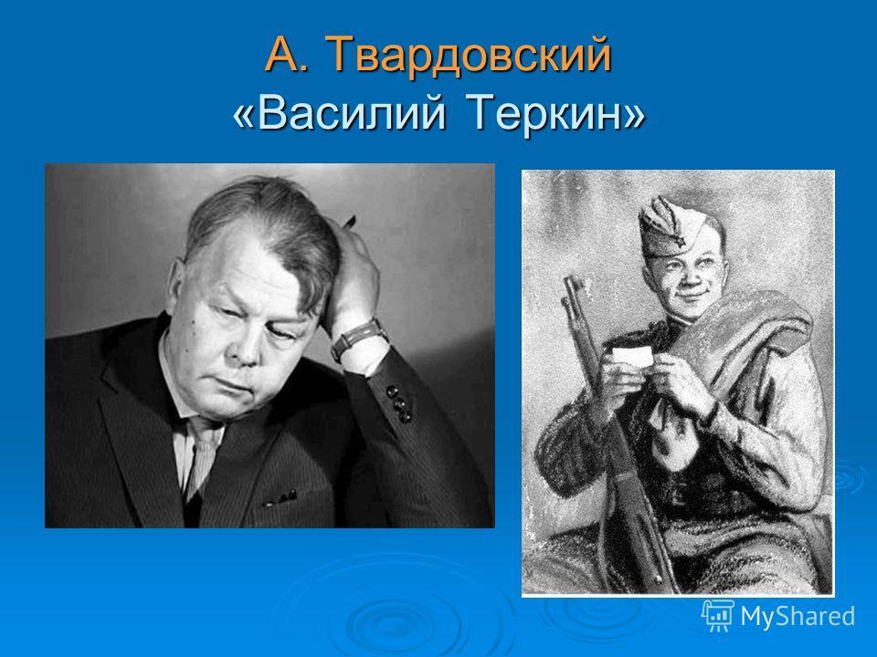 А. Твардовский «Василий Теркин»