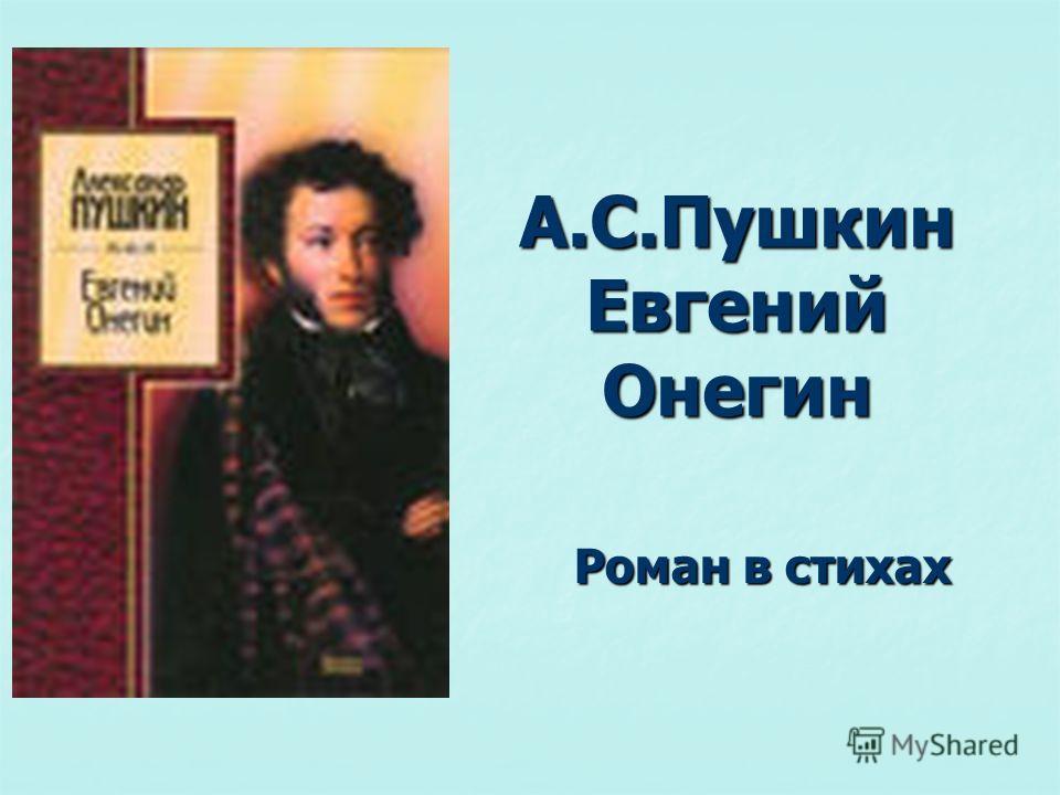 А.С.Пушкин Евгений Онегин Роман в стихах Роман в стихах