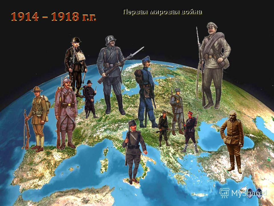 1914 – 1918 г. г. Первая мировая война Первая мировая война