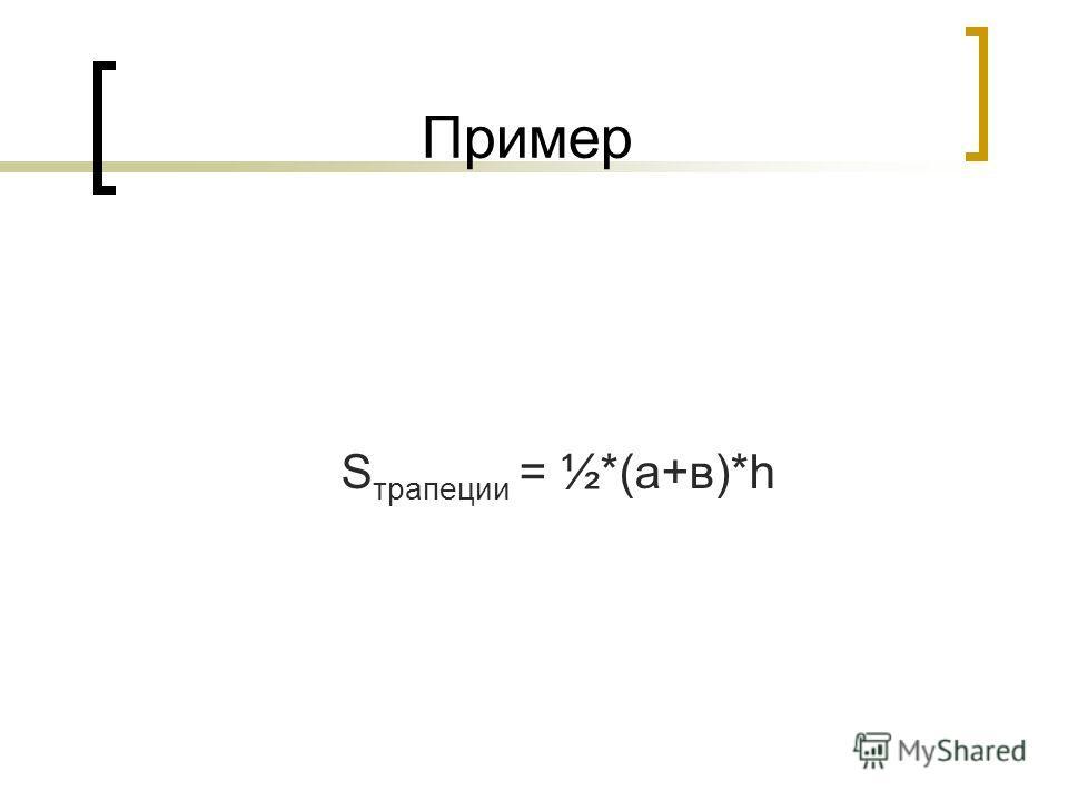 Пример S трапеции = ½*(а+в)*h