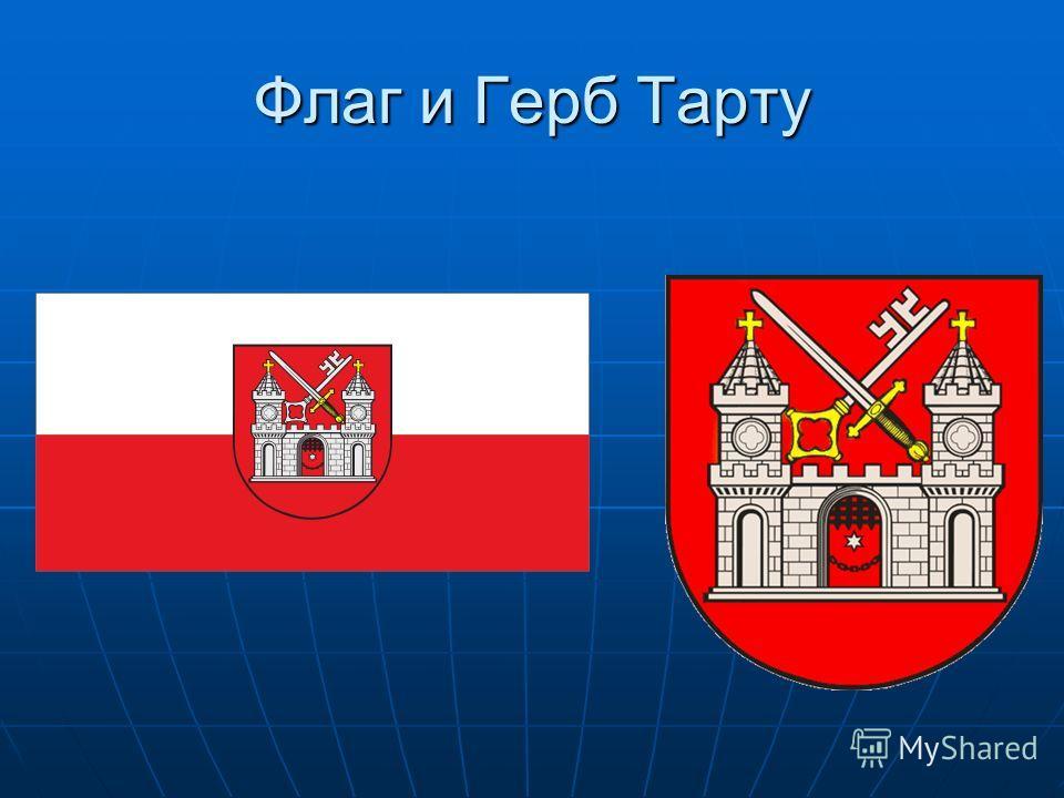 Флаг и Герб Тарту