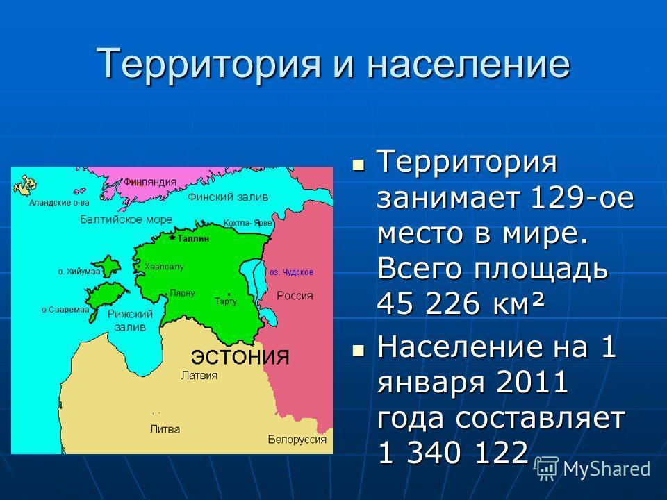 Территория и население Территория занимает 129-ое место в мире. Всего площадь 45 226 км² Территория занимает 129-ое место в мире. Всего площадь 45 226 км² Население на 1 января 2011 года составляет 1 340 122 Население на 1 января 2011 года составляет