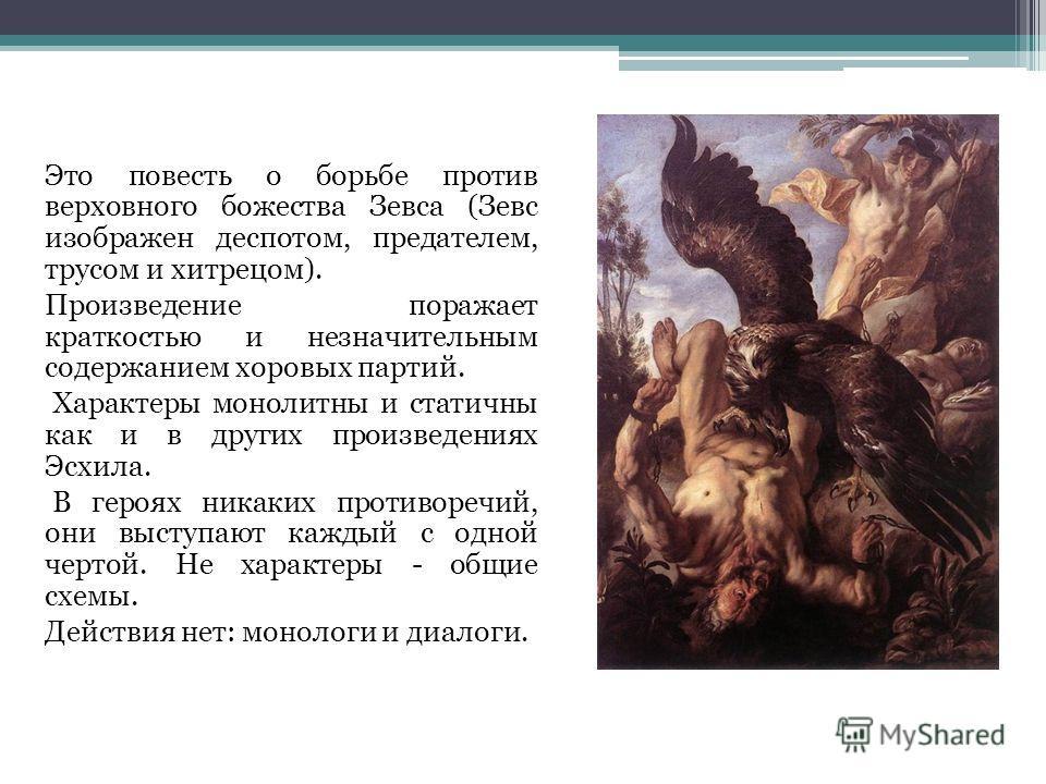 Якоб Йорданс 1593-1678 Prometheus Bound Это повесть о борьбе против верховного божества Зевса (Зевс изображен деспотом, предателем, трусом и хитрецом). Произведение поражает краткостью и незначительным содержанием хоровых партий. Характеры монолитны