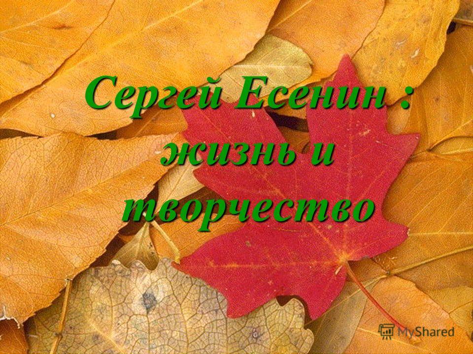 Сергей Есенин : жизнь и творчество