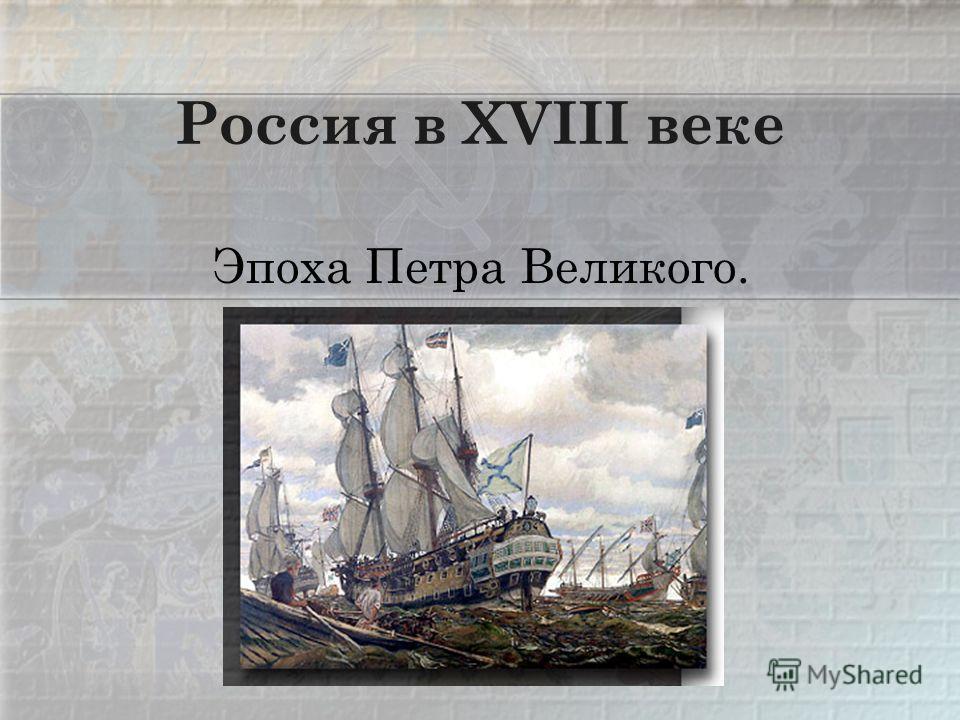 Россия в XVIII веке Эпоха Петра Великого.