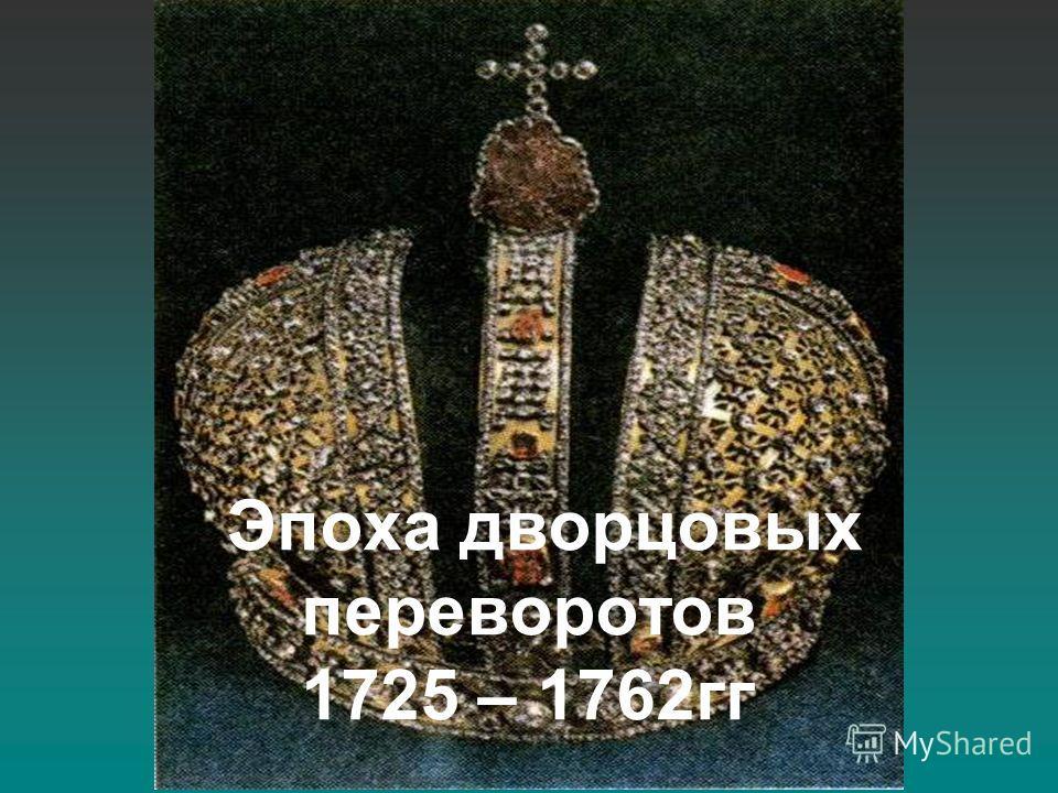 Эпоха дворцовых переворотов 1725 – 1762гг