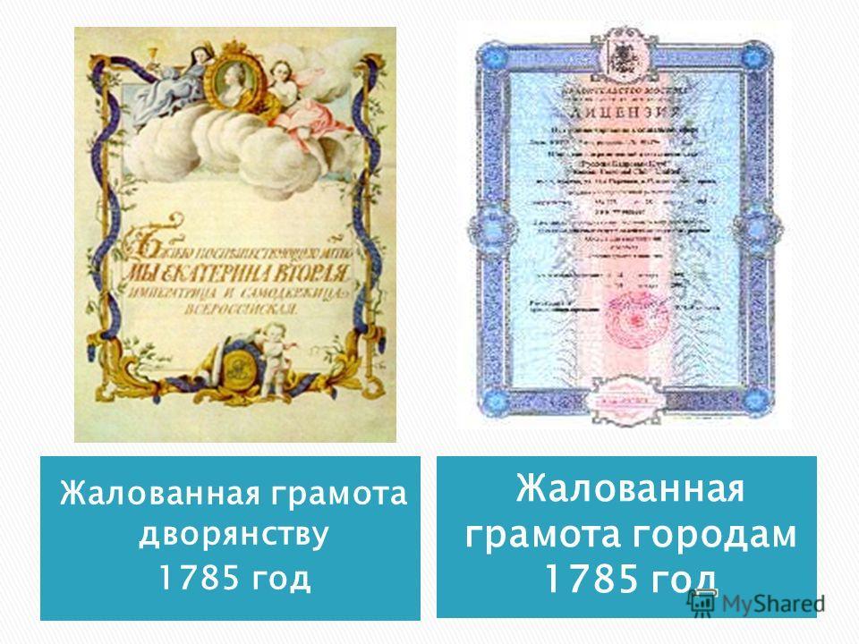 Жалованная грамота дворянству 1785 год Жалованная грамота городам 1785 год