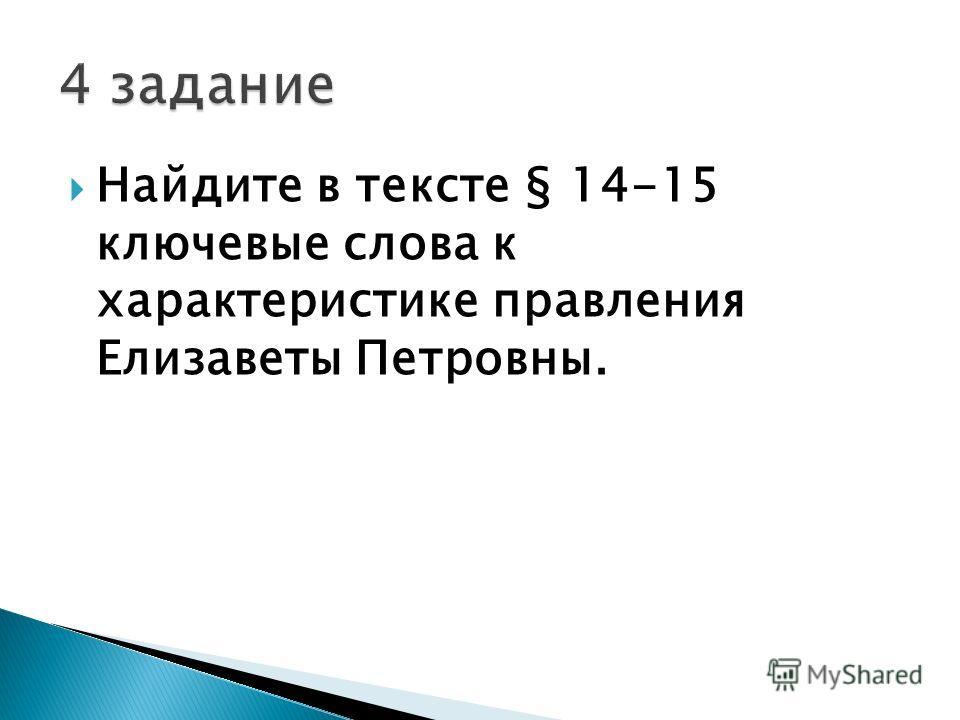 Найдите в тексте § 14-15 ключевые слова к характеристике правления Елизаветы Петровны.
