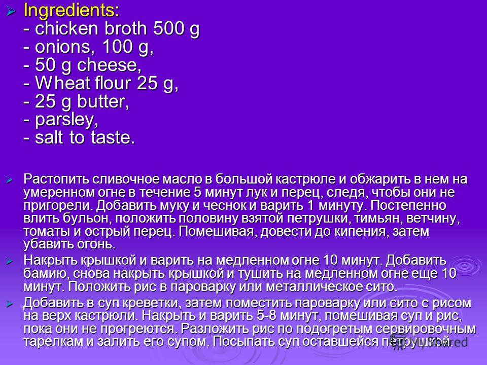 Ingredients: - chicken broth 500 g - onions, 100 g, - 50 g cheese, - Wheat flour 25 g, - 25 g butter, - parsley, - salt to taste. Ingredients: - chicken broth 500 g - onions, 100 g, - 50 g cheese, - Wheat flour 25 g, - 25 g butter, - parsley, - salt