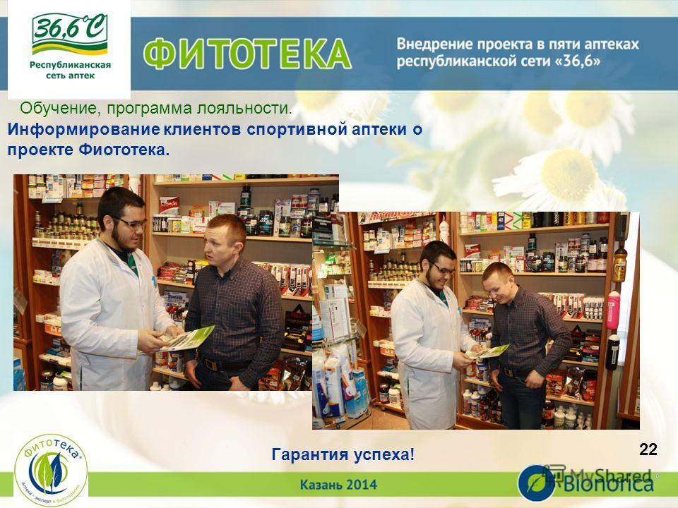 23 Обучение, программа лояльности. Информирование клиентов спортивной аптеки о проекте Фиототека. Гарантия успеха! 22