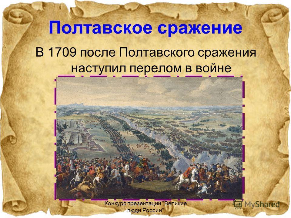 Конкурс презентаций Великие люди России Полтавское сражение В 1709 после Полтавского сражения наступил перелом в войне