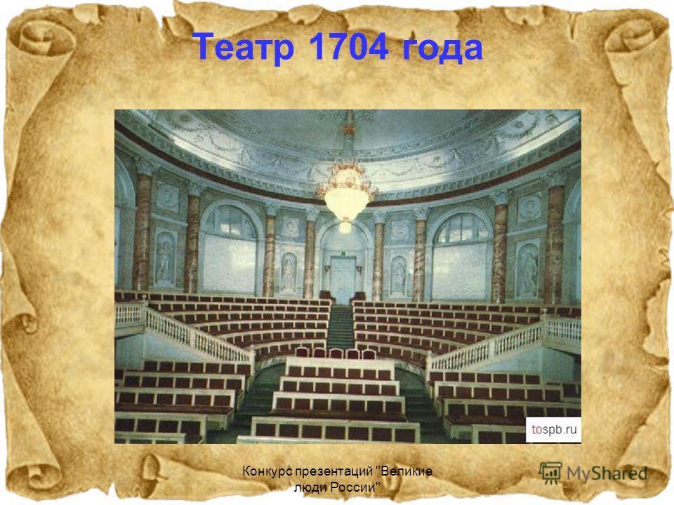 Конкурс презентаций Великие люди России Театр 1704 года