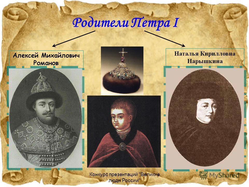 Родители Петра I Алексей Михайлович Романов Наталья Кирилловна Нарышкина