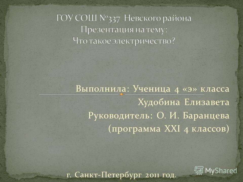 Выполнила: Ученица 4 «э» класса Худобина Елизавета Руководитель: О. И. Баранцева (программа XXI 4 классов) г. Санкт-Петербург 2011 год.