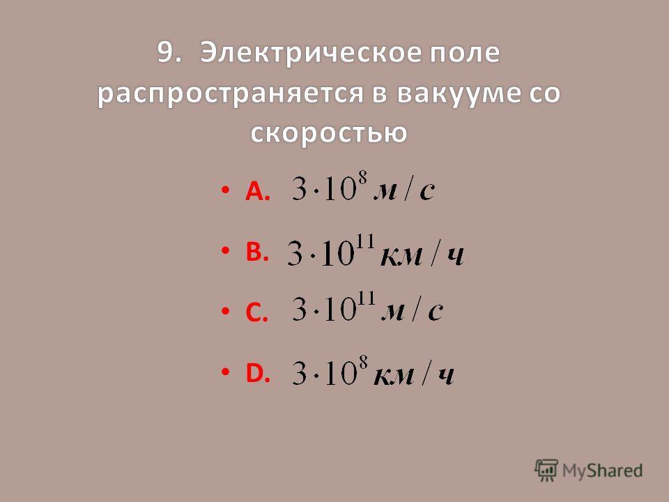 А. В. С. D.