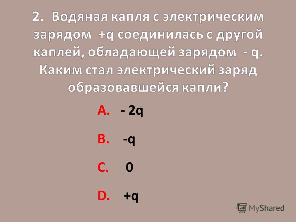 А. - 2q В. -q С. 0 D. +q