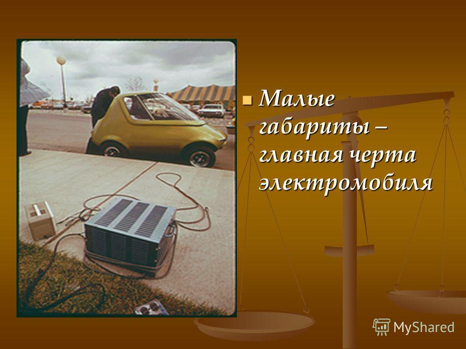 Малые габариты – главная черта электромобиля