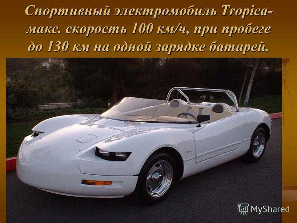 Спортивный электромобиль Tropica- макс. скорость 100 км/ч, при пробеге до 130 км на одной зарядке батарей.