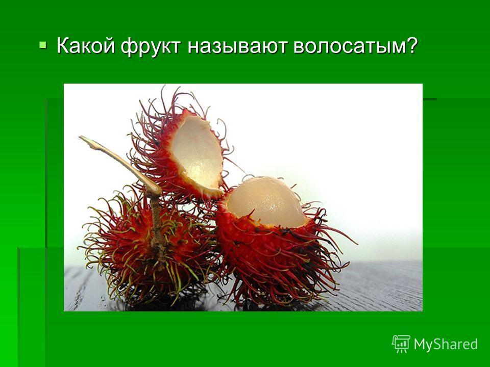 ВИКТОРИНА У какого фрукта божественный вкус, но адский запах?