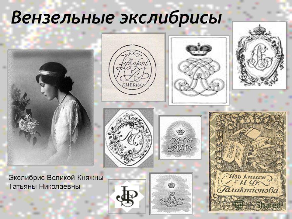 Вензельные экслибрисы Экслибрис Великой Княжны Татьяны Николаевны